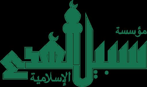 Yayasan Pesantren Sabilul Huda